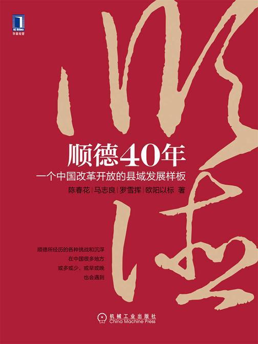 顺德40年:一个中国改革开放的县域发展样板