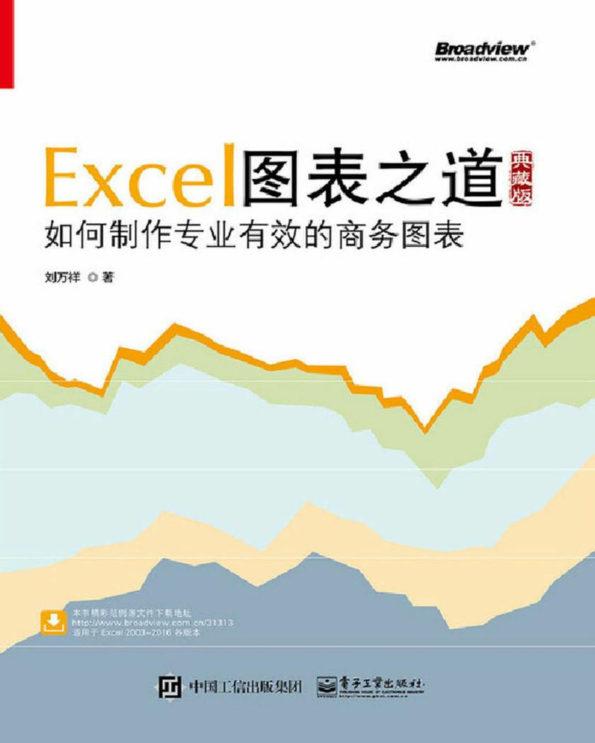 Excel图表之道——如何制作专业有效的商务图表(全彩)