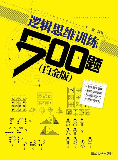 逻辑思维训练500题(白金版)