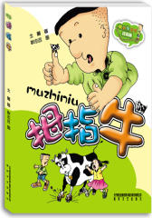 拇指牛(全彩美绘注音版)(试读本)