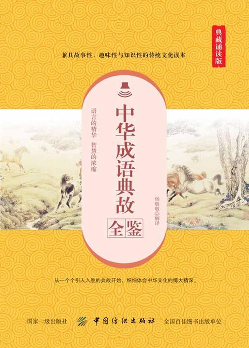 中华成语典故全鉴(典藏诵读版)