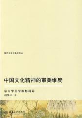中国文化精神的审美维度——宗白华美学思想简论(仅适用PC阅读)
