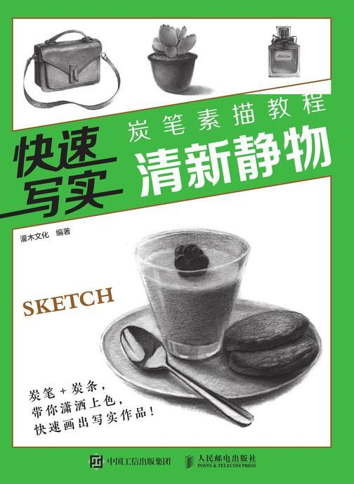 快速写实 炭笔素描教程 清新静物