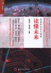 读懂未来:信息社会北大讲堂