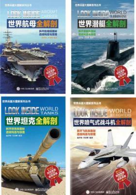 世界兵器解析图鉴