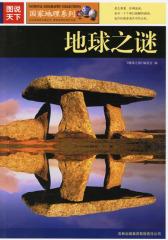 图说天下:地球之谜(试读本)