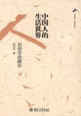 中国人的生活世界——民俗学的路径(仅适用PC阅读)