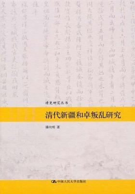 清代新疆和卓叛乱研究