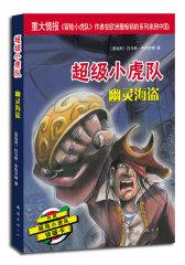 超级小虎队第一辑:幽灵海盗(试读本)