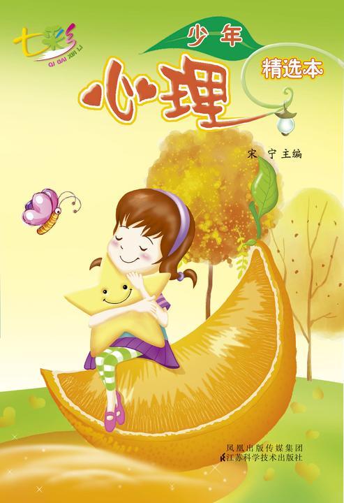 七彩心理(少年精选本)