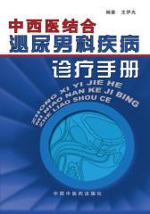 中西医结合泌尿男科疾病诊疗手册
