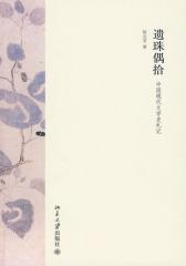 遗珠偶拾:中国现代文学史札记