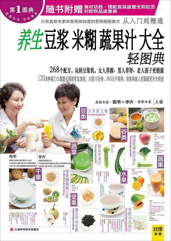 养生豆浆米糊蔬果汁大全轻图典(仅适用PC阅读)