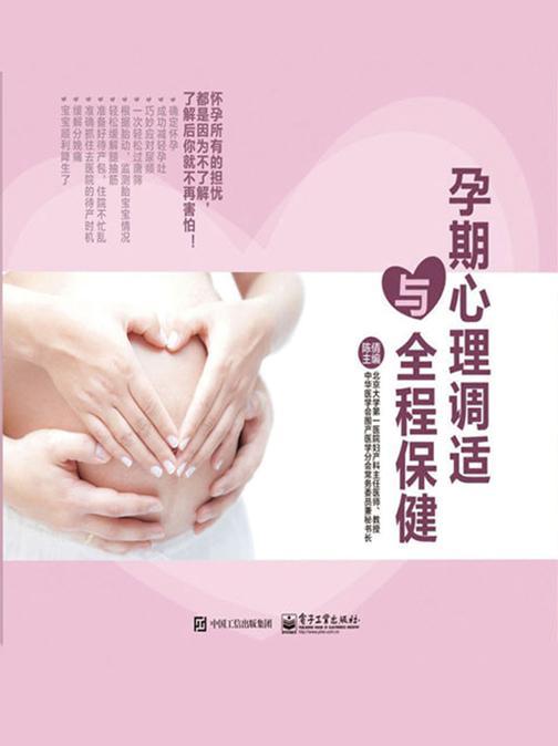 孕期心理调适与全程保健