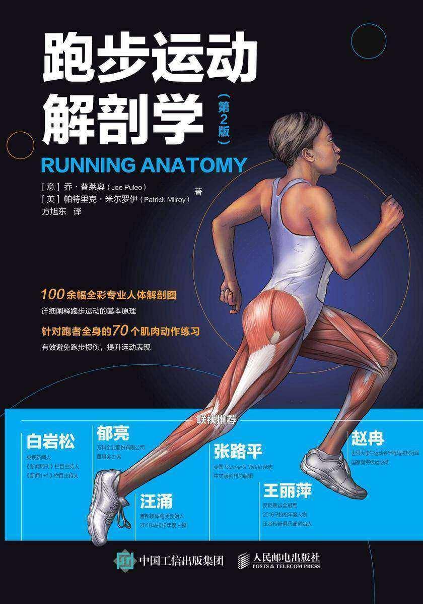 跑步运动解剖学(第2版)