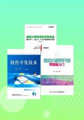 微信小程序开发系列