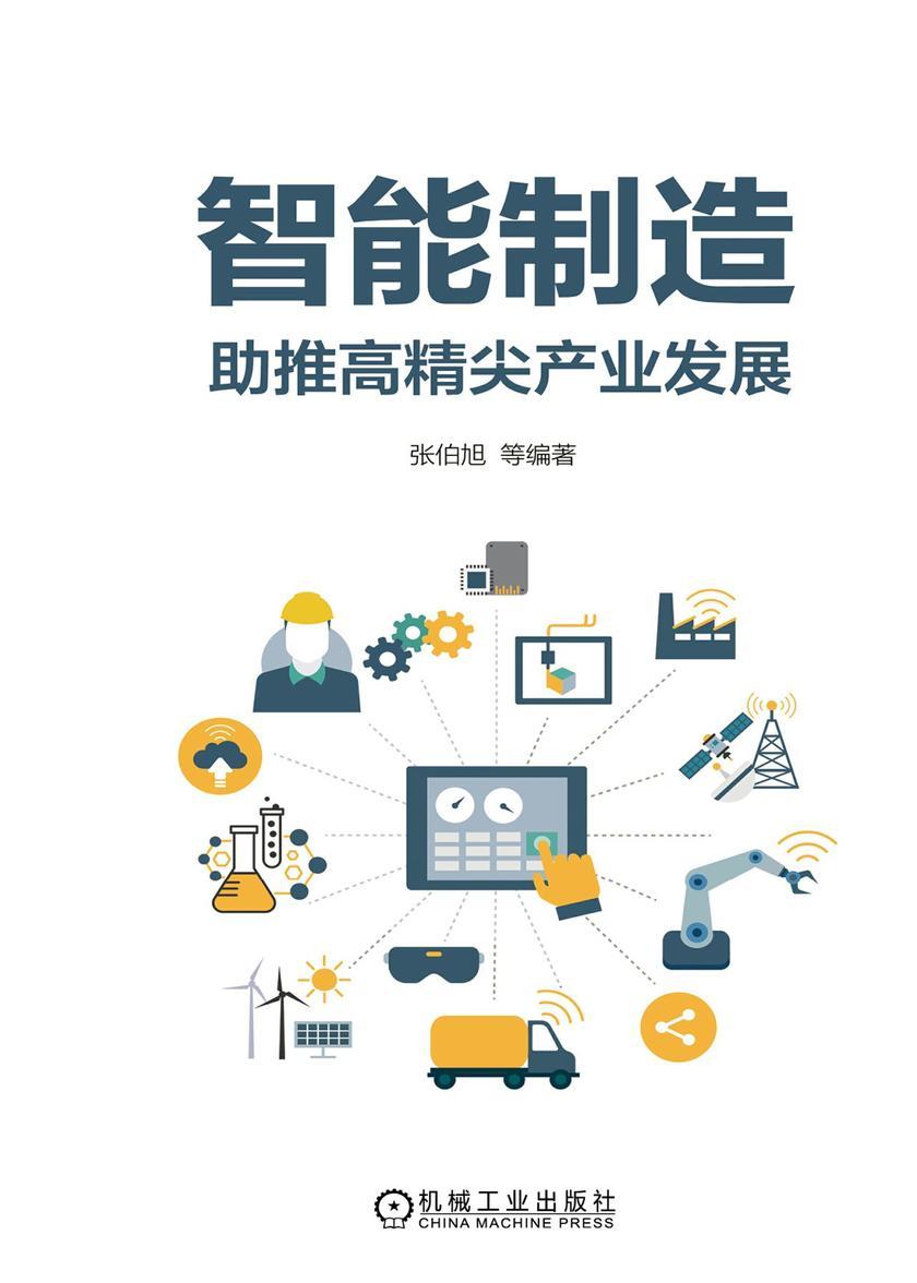 智能制造:助推高精尖产业发展
