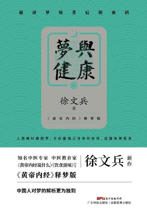 徐文兵新作:梦与健康