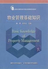 物业管理基础知识