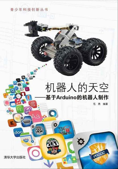 机器人的天空:基于Arduino的机器人制作(光盘内容另行下载,地址见书封底)