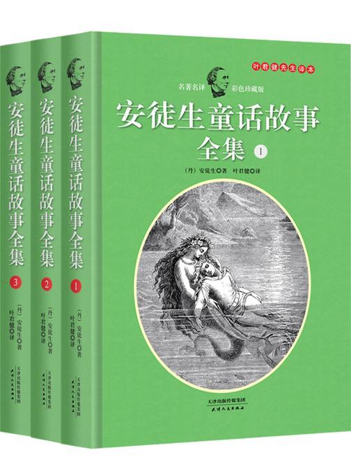 名家名著名译 安徒生童话故事全集:彩色珍藏版 全3册(试读本)