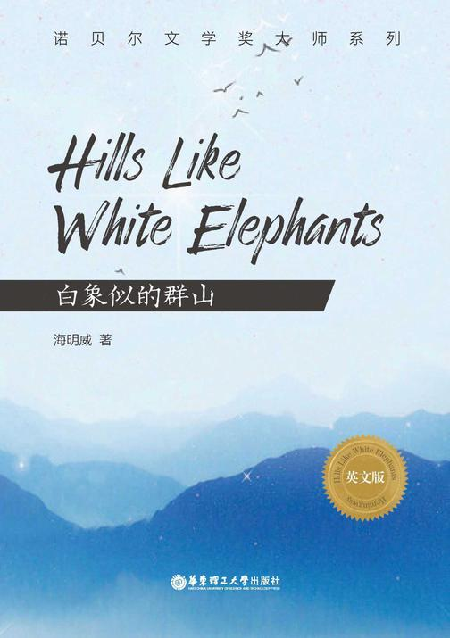Hills Like White Elephants(英文版)