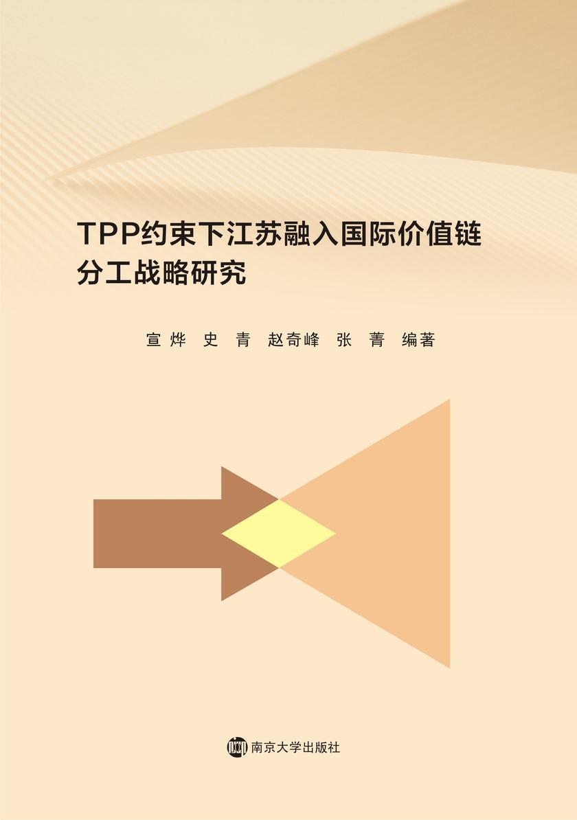 TPP约束下江苏融入国际价值链分工战略研究