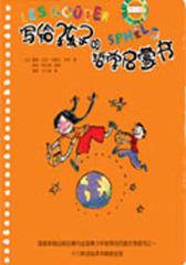 写给孩子的哲学启蒙书(橙色卷)(试读本)