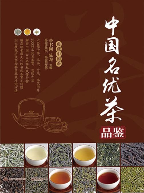 中国名优茶品鉴