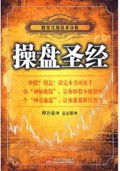 操盘圣经:股票直效技术分析(试读本)