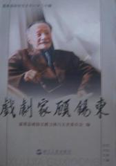 戏剧家顾锡东