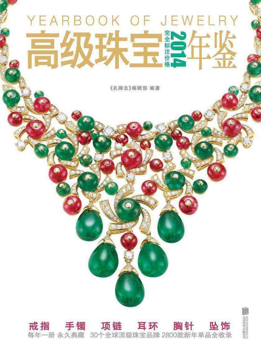 2014高级珠宝年鉴(仅适用PC阅读)