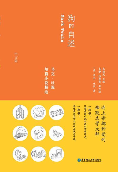 狗的自述——马克·吐温短篇小说精选(中文版)
