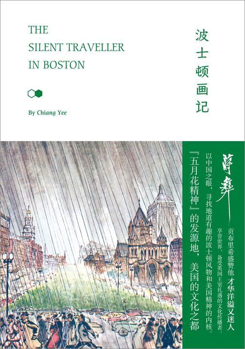 波士顿画记