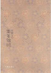 素年锦时(精装典藏版)(试读本)