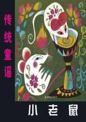 传统童谣――小老鼠