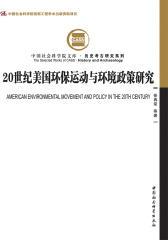 20世纪美国环保运动与环境政策研究