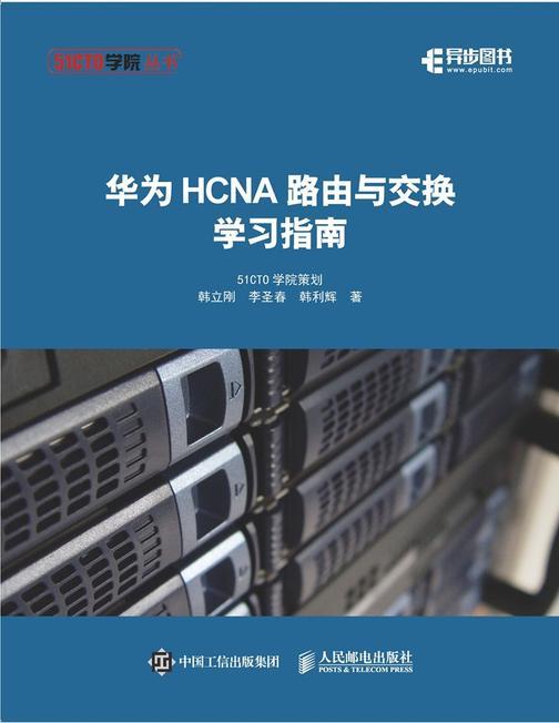华为HCNA路由与交换学习指南