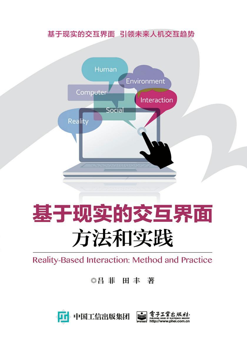 基于现实的交互界面:方法和实践
