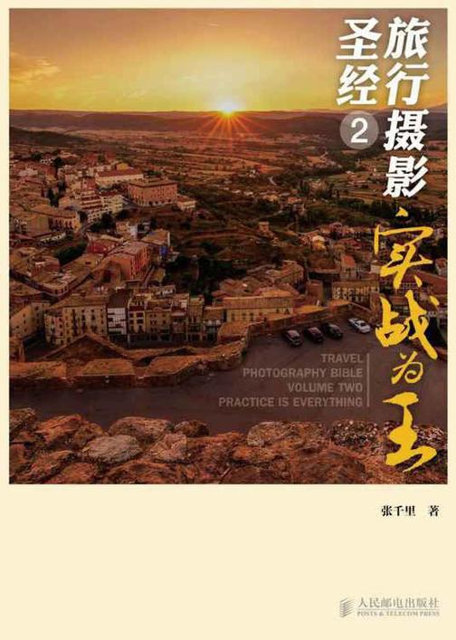 旅行摄影圣经2——实战为王