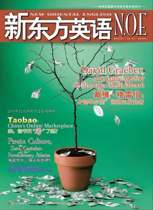 《新东方英语》大学生2012年3月号