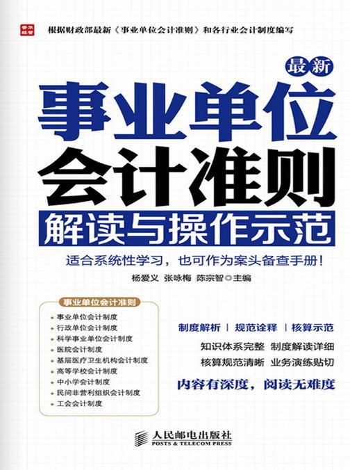 最新《事业单位会计准则》解读与操作示范
