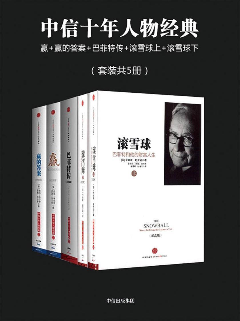 中信十年人物经典:赢+赢的答案+巴菲特传+滚雪球上+滚雪球下(套装共5册)