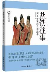 盐铁往事:两千年前的货币战争(试读本)
