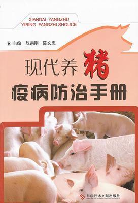 现代养猪疫病防治手册