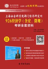 [3D电子书]圣才学习网·2015年上海社会科学院部门经济研究所926经济学(含宏、微观)考研全套资料(仅适用PC阅读)