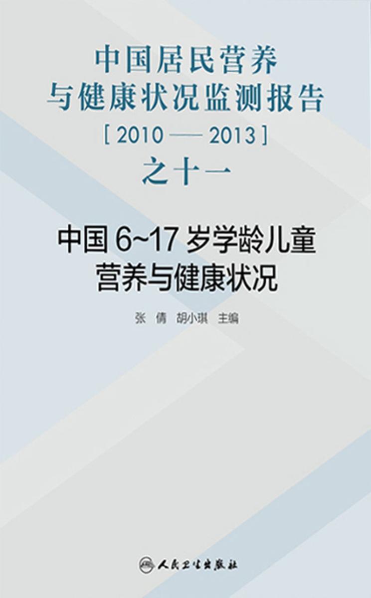 中国居民营养与健康状况监测报告之十一:2010—2013·中国6~17岁学龄儿童营养与健康状况