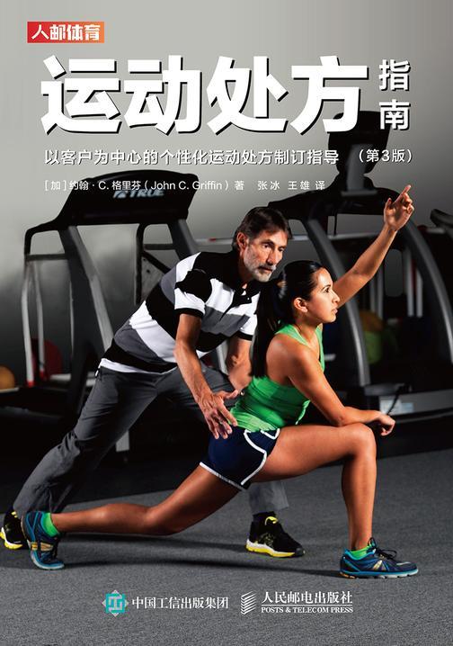 运动处方指南(第3版)
