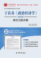 于良春《政治经济学》(第4版)课后习题详解