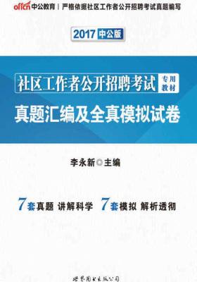 中公版2017社区工作者公开招聘考试专用教材:真题汇编及全真模拟试卷